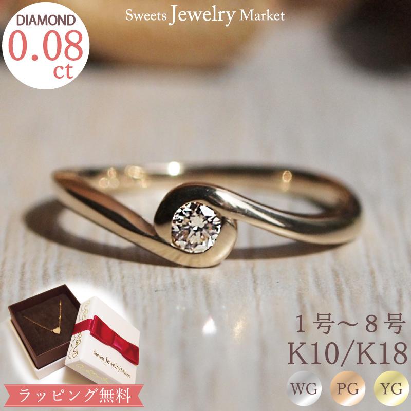 潔く、清らかに1粒の輝き天然ダイヤモンド0.08ct ピンキーリング K10 or K18/WG・PG・YG 送料無料 プレゼント ギフト