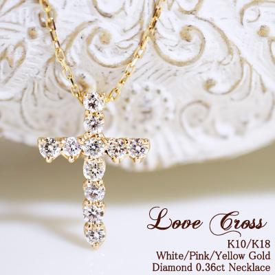 """隠れハートのシンプルクロス""""Love Cross""""ダイヤモンド0.36ctネックレス K10 or K18/WG・PG・YG 送料無料 クロス プレゼント ギフト"""