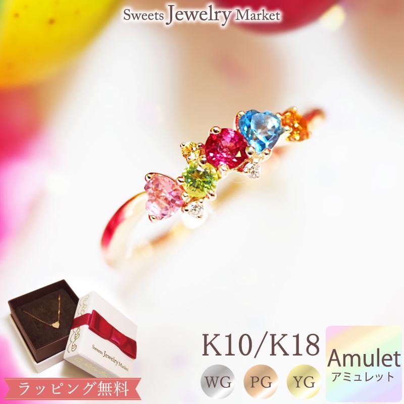 """アミュレット リング 指輪""""Tropical Amulet""""K10 or K18/WG・PG・YG(ホワイトゴールド/ピンクゴールド/イエローゴールド)送料無料 ルビー/カラーストーン/ダイヤモンド 7色 七色 7石 マルチ 厄除け おまもり"""