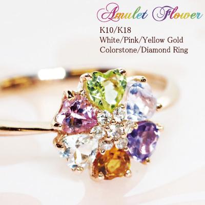 """ハートのお花のアミュレット♪"""" Amulet Flower""""ダイヤモンド/カラーストーン フラワーリング K10 or K18/WG・PG・YG 送料無料 プレゼント ギフト"""