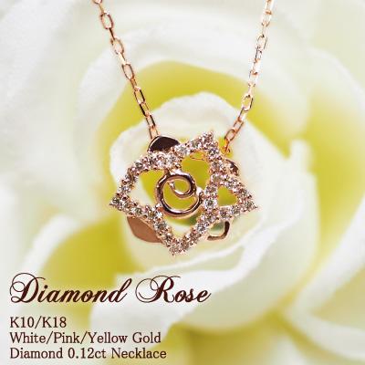 """ダイヤモンド 0.12ct ローズ ネックレス"""" Diamond Rose""""K10 or K18/WG・PG・YG 送料無料 薔薇/バラ/ローズ 18K 18金 ゴールド 華奢プレゼント ギフト"""