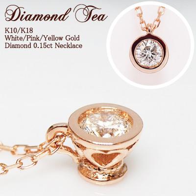 """ダイヤモンド 0.15ct ネックレス""""Diamond Tea""""K10 or K18/WG・PG・YG(ホワイトゴールド/ピンクゴールド/イエローゴールド) 送料無料"""
