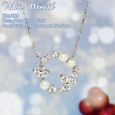 淡水パール/ホワイトトパーズ/ダイヤモンド0.01ct クリスマス リース ネックレス