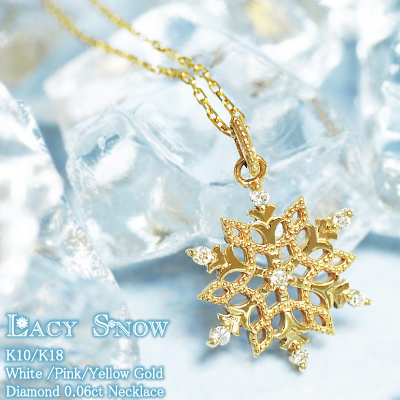 """Frozen Collectionレースのように繊細な雪の結晶・・・""""Lacy Snow""""天然ダイヤモンド0.06ctスノーネックレス K10 or K18/WG・PG・YG 送料無料 雪の結晶 フローズン プレゼント ギフト ]"""