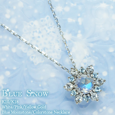 "Frozen Collection花咲く氷の結晶のような輝き・・・""Blue Snow""ブルームーンストーン/アクアマリン/ホワイトトパーズスノーネックレス K10 or K18/WG・PG・YG あす楽対応 送料無料 雪の結晶 フローズン プレゼント ギフト"