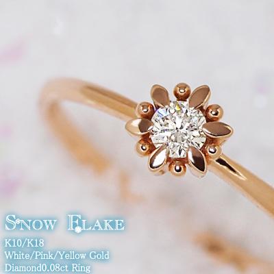 """天然ダイヤモンド0.08ctスノーリング""""Snow Flake"""" K10 or K18/WG・PG・YG(ホワイトゴールド/ピンクゴールド/イエローゴールド) 送料無料 雪の結晶 フローズン 1粒 1石"""