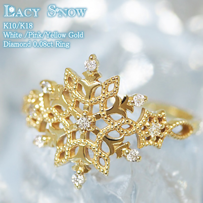 """天然ダイヤモンド0.08ctスノーリング""""Lacy Snow"""" K10 or K18/WG・PG・YG (ホワイトゴールド/ピンクゴールド/イエローゴールド) 送料無料 雪の結晶 フローズン"""