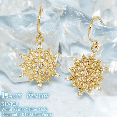 "Frozen Collectionレースのように繊細な雪の結晶・・・""Lacy Snow""天然ダイヤモンド0.04/0.04ctスノーピアス【K10 or K18/WG・PG・YG】【送料無料】【雪の結晶】【フローズン】【プレゼント】【ギフト】"
