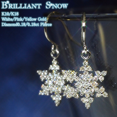 "Frozen Collection眩く煌めく雪の結晶""Brilliant Snow""天然ダイヤモンド0.18/0.18ctスノーピアス K10 or K18/WG・PG・YG 送料無料 雪の結晶 フローズン プレゼント ギフト"