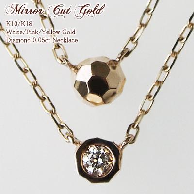 ミラーカットが新鮮!リバーシブルで使える1粒ダイヤモンド♪天然ダイヤモンド0.05ct 1粒ネックレス K10 or K18/WG・PG・YG 送料無料 プレゼント ギフト