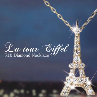 パリの夜空を照らすエッフェル塔★ダイヤモンド0.26ct エッフェル塔ネックレス K10 or K18/WG・PG・YG 送料無料 プレゼント ギフト