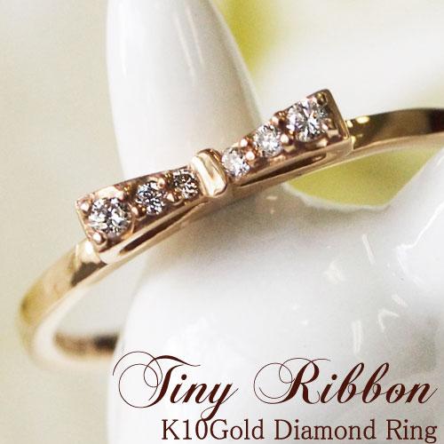 オシャレな人必見!華奢さがかわいいプチリボン♪天然ダイヤモンド0.04ct タイニーリボンリング K10 or K18/WG・PG・YG 送料無料 プレゼント ギフト