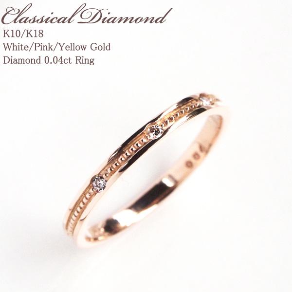 繊細なミルにうっとり!気品漂う大人カジュアル天然ダイヤモンド0.04ct シンプルリング K10 or K18/WG・PG・YG 送料無料 プレゼント ギフト