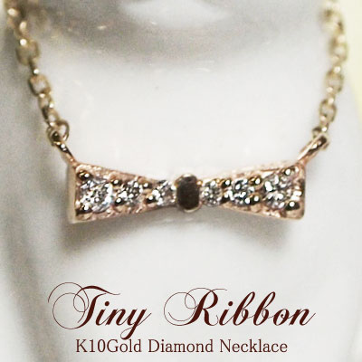オシャレな人必見!華奢さがかわいいプチリボン♪天然ダイヤモンド0.04ct タイニーリボンネックレス K10 or K18/WG・PG・YG 送料無料 プレゼント ギフト