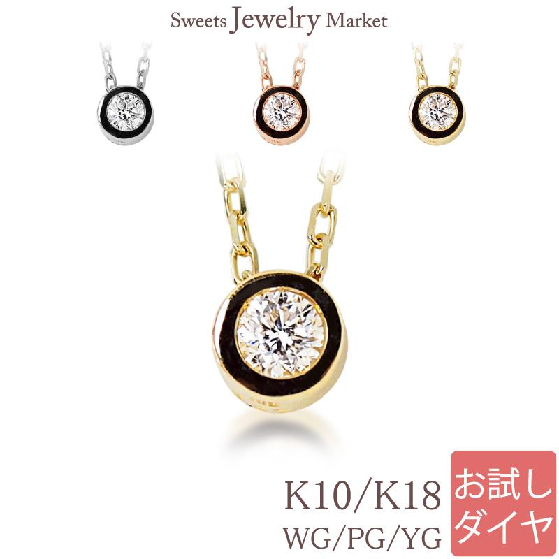 ダイヤモンド 0.05ct ネックレス ペンダント (ドイツ留) K10/K18・WG/PG/YG 送料無料