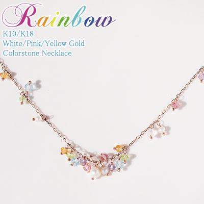 カラーストーンアミュレットネックレスデコルテに幸せの虹を架けて・・・