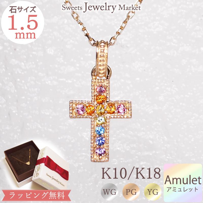 カラーストーン アミュレット クロス ネックレス虹色アミュレットのクラシカルクロス…!
