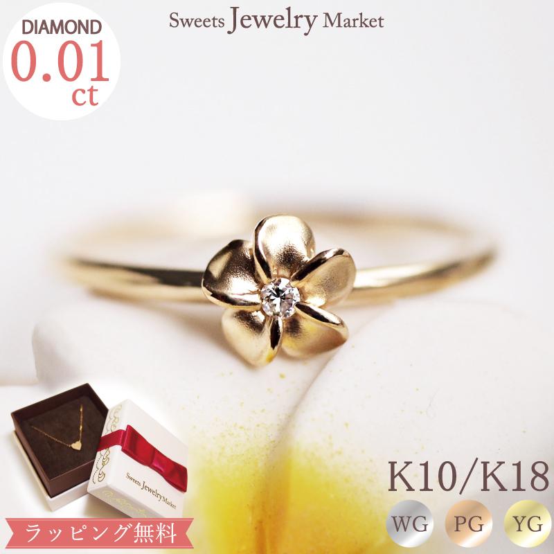 ハワイアンジュエリー ダイヤモンド0.01ct リング咲き誇る、可憐な魅力・・・!