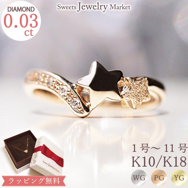 小指の流れ星に願いをかけて・・・