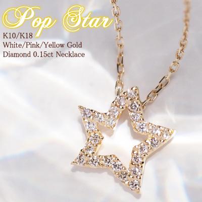 ダイヤモンド0.15ct ネックレストレンドの星モチーフ!