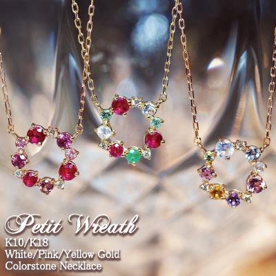 """カラーストーン/ ダイヤモンド 0.01ct ネックレス""""Petit Wreath""""K10 or K18/WG・PG・YG(ホワイトゴールド/ピンクゴールド/イエローゴールド) 送料無料18K 18金 ゴールド 華奢プレゼント ギフト"""