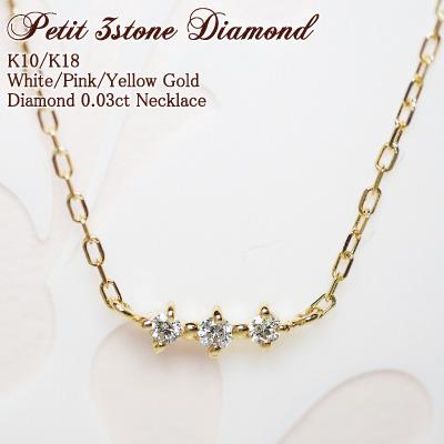 """プチサイズがキュートなスリーストーン!""""Petit 3stone Diamond""""天然ダイヤモンド0.04ctネックレス K10 or K18/WG・PG・YG 送料無料 プレゼント ギフト"""
