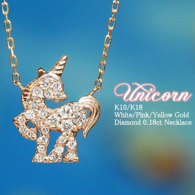 """輝くオーラ放つ聖なるユニコーン・・・""""Unicorn""""天然ダイヤモンド0.18ctネックレス K10 or K18/WG・PG・YG 送料無料 プレゼント ギフト"""