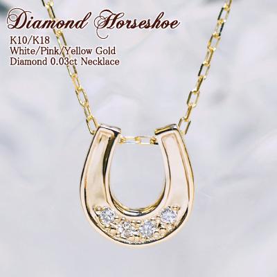"""ダイヤモンド 0.03ct ホースシュー 馬蹄 ネックレス""""Diamond Horseshoe""""K10 or K18/WG・PG・YG 送料無料18K 18金 ゴールド 華奢プレゼント ギフト"""