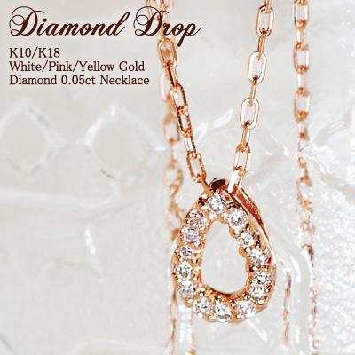 胸元にしたたるダイヤモンドの雫天然ダイヤモンド0.05ct ドロップモチーフネックレス K10 or K18/WG・PG・YG 送料無料 プレゼント ギフト