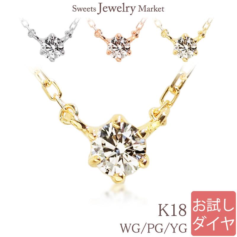 ダイヤモンド SIクラス 0.10ct ネックレス ペンダント(6本爪)