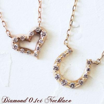 ダイヤの輝きで際立つハッピーモチーフ♪オープンハート/ホースシュー(馬蹄)ダイヤモンド0.1ctネックレス K10 or K18/WG・PG・YG 送料無料 プレゼント ギフト