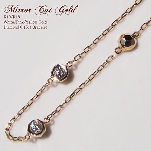 ダイヤモンド 0.15ct ブレスレット 送料無料 K10/K18・WG/PG/YG ミラーカット/ゴールド/華奢/リバーシブル