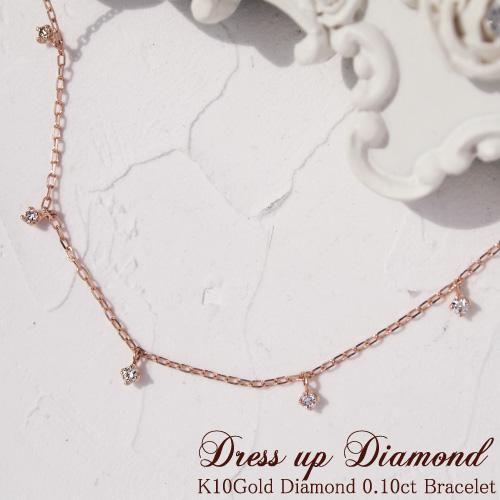 ダイヤモンド 0.1ct ブレスレット 送料無料 K10/K18・WG/PG/YG(ホワイトゴールド/ピンクゴールド/イエローゴールド) 華奢/レイヤード
