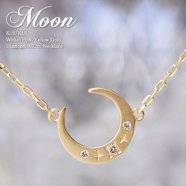 マットな質感が大人の魅力のムーンネックレスダイヤモンド 0.02ct 月 モチーフ ネックレスMoonK10 K18 WG PG YG送料無料プレゼント ギフト