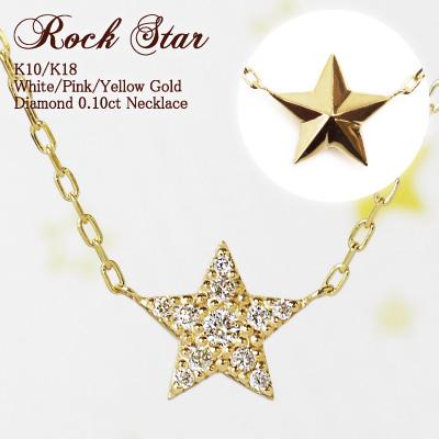 ダイヤモンド ネックレス スター 0.1ct 華奢Rock Starあす楽対応 送料無料K10 K18 WG PG YG ホワイトゴールド ピンクゴールド イエローゴールド 18金 18K 10金 10Kプレゼント ギフト