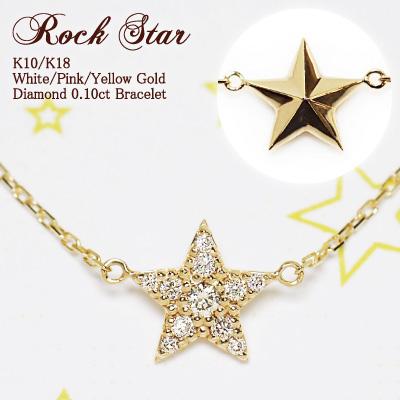 ちょっぴりロックなお星様☆天然ダイヤモンド0.1ctスターブレスレット