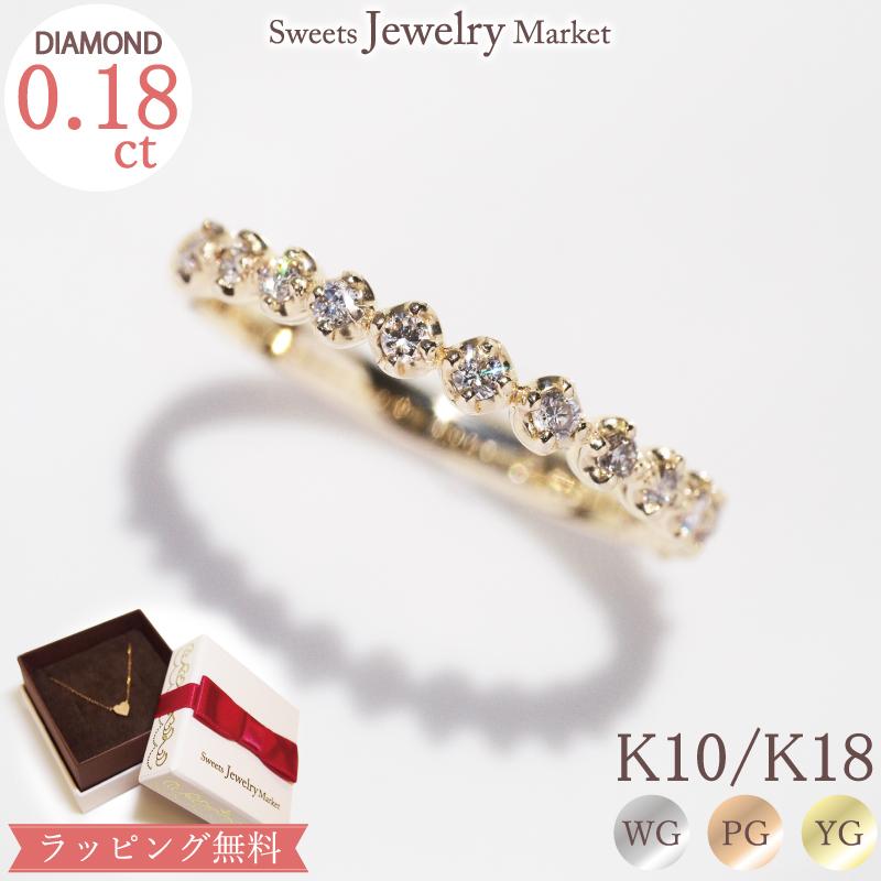 ダイヤモンド0.18ctエタニティリング K10 or K18/WG・PG・YG 送料無料 プレゼント ギフト