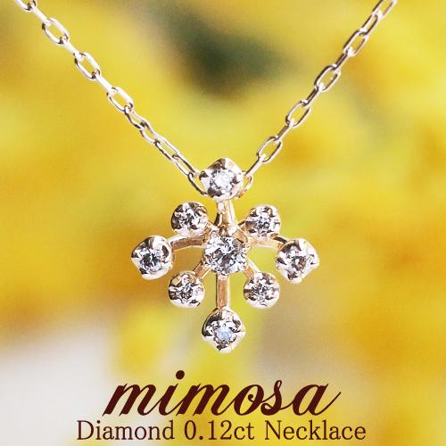 """ミモザのように優雅に…ダイヤモンド0.12ctネックレス""""mimosa"""" K10 or K18/WG・PG・YG 送料無料 プレゼント ギフト"""