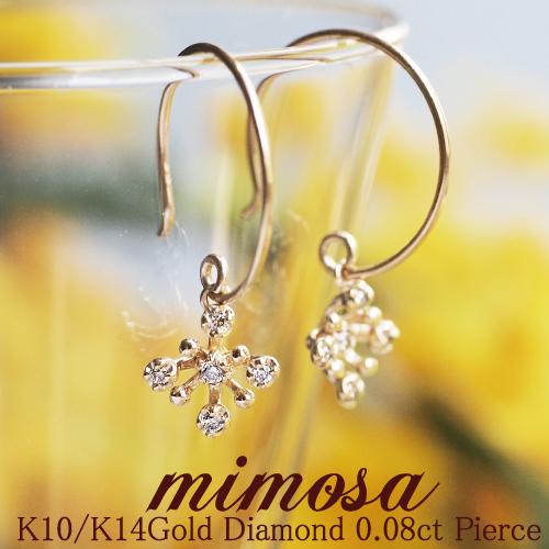 """ダイヤモンド0.08ctピアス""""mimosa"""" K10 or K18/WG・PG・YG(ホワイトゴールド/ピンクゴールド/イエローゴールド) 送料無料"""