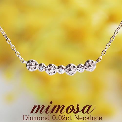 """ミモザのように優雅に…ダイヤモンド0.02ctネックレス""""mimosa"""" K10 or K18/WG・PG・YG 送料無料 プレゼント ギフト"""