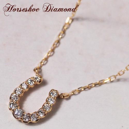 """洗練されたシルエット♪""""Horseshoe Diamond""""天然ダイヤモンド0.14ct馬蹄ネックレス K10 or K18/WG・PG・YG プレゼント ギフト"""