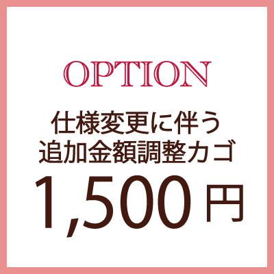 商品同時購入専用 絶品 オプション追加額支払い専用 1 500円仕様変更に伴う追加金額調整専用修理 クーポン 限定Special Price オプション 仕様変更