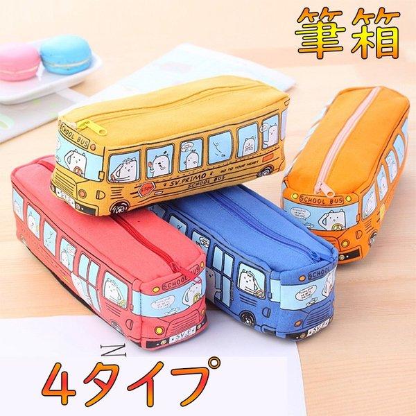 ペンケース 筆箱 ペンポーチ 大容量 迅速な対応で商品をお届け致します バス 車 4タイプ 4色 男女兼用 帆布 かわいいイラスト 子供 小物入れ 文房具 大人 有名な
