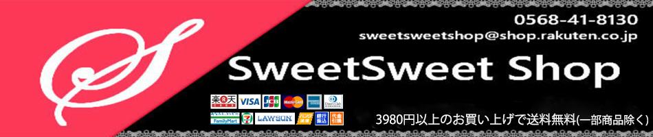 SweetSweet Shop:衣料品、スマホグッズ、文房具、日用品などの百貨店です。