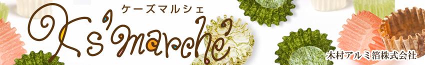 ケーズマルシェ:楽しい食卓を演出するエンターテイメント