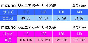 只青少年130尺寸!到达供小N2MB6002 mizuno美津浓GX-SONIC3-MR GX声速男子小孩使用的hafusupattsu游泳比赛游泳衣游泳比赛灌溉用水高速游泳衣