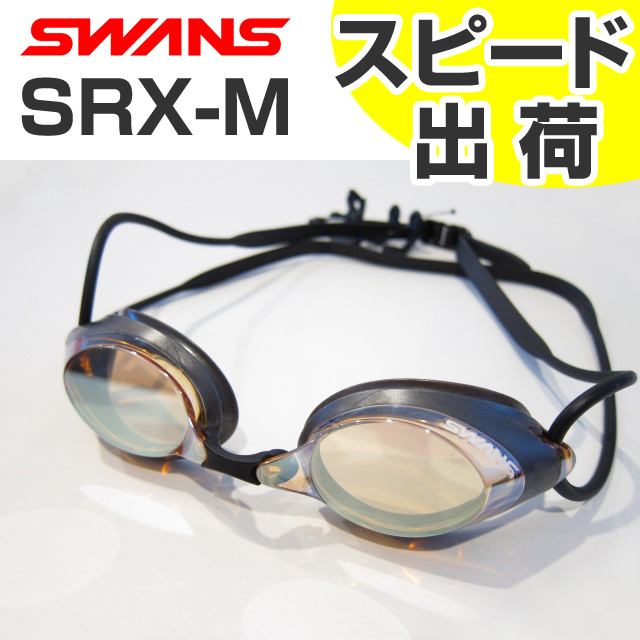 ORPY for the swimming goggles swimming goggles swimming swimming race with the SRX-M swans swans mirror goggles cushion