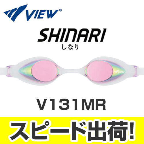 V131MR Tabata Tabata View Shinari bends; LVP fs04gm for the swimming goggles swimming goggles swimming swimming race with the mirror goggles cushion