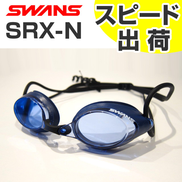 A deep-discount status cheap sale for the swimming goggles swimming goggles swimming swimming race with the SRX-N swans swans goggles cushion! BL