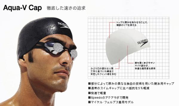 穿SD98C70 speedo速度AQUA-V盖子游泳帽游泳帽硅盖子游泳游泳比赛松田丈志选手